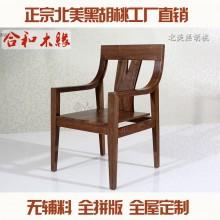 【合和木缘】家具黑胡桃书房书桌椅可定制GY-HM05-1