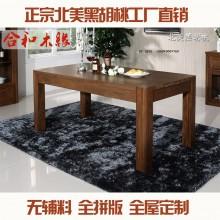 【合和木缘】家具黑胡桃简约现代餐厅餐桌椅可定制GY-HJ05