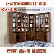 【合和木缘】家具黑胡桃简约现代书房书柜可定制GY-HH03