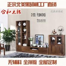 合和木缘家具黑胡桃简约现代客厅电视柜可定制GY-HT01