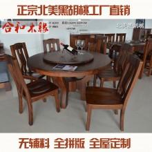 【合和木缘】家具黑胡桃简约现代餐厅餐桌椅可定制GY-HJ02