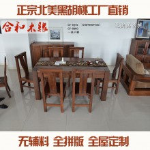 【合和木缘】家具黑胡桃简约现代餐厅餐桌椅可定制GY-HJ01
