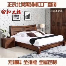 【合和木缘】家具简约现代卧室床北美黑胡桃工厂GY-HA02