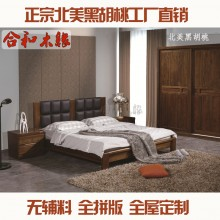 合和木缘北美黑胡桃实木家具双人床头柜上海奉贤家具厂苏州杭州