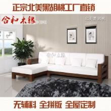 【合和木缘】家具黑胡桃简约现代客厅沙发可定制GY-HW05