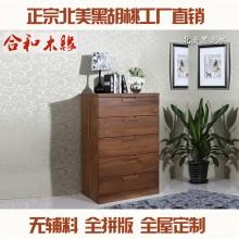 【合和木缘】家具黑胡桃简约现代卧室斗柜可定制GY-HP03