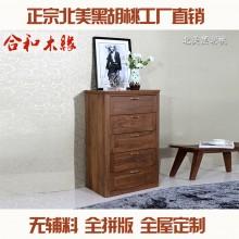 【合和木缘】家具黑胡桃简约现代卧室斗柜可定制GY-HP02