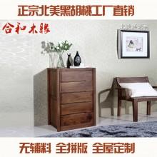 【合和木缘】家具黑胡桃简约现代卧室斗柜可定制GY-HP01
