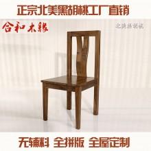 【合和木缘】家具黑胡桃简约现代餐厅餐桌椅可定制GY-HM13
