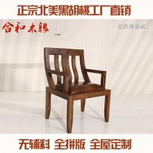 【合和木缘】家具黑胡桃简约现代书房书桌椅可定制GY-HM05
