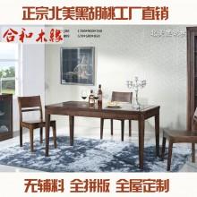 【合和木缘】家具黑胡桃简约现代餐厅餐桌椅可定制GY-HJ08