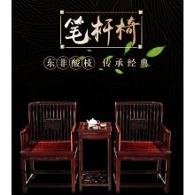 东非酸枝笔杆椅实木雕刻明清古典宫廷仿古组合单卖