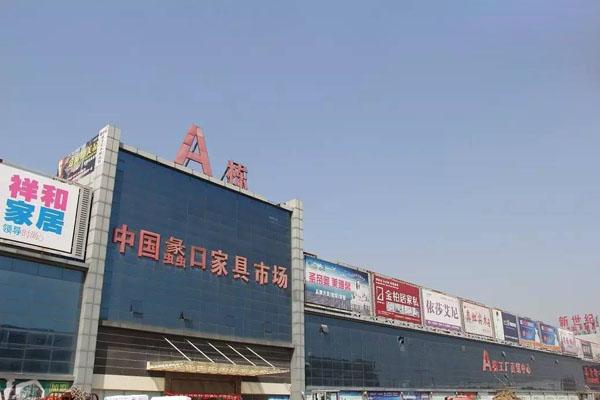 苏州蠡口家具城