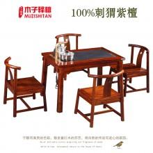 红木茶桌刺猬紫檀新中式一桌五椅花梨木天然生漆工艺非同小可系列