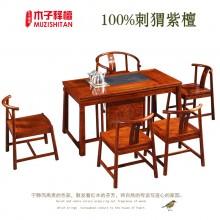 红木茶桌刺猬紫檀新中式一桌五椅花梨木天然生漆工艺四方得力系列