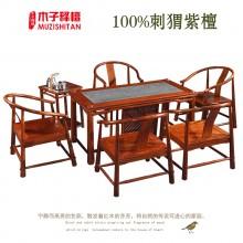 红木茶桌刺猬紫檀新中式一桌五椅花梨木天然生漆工艺移步升莲系列