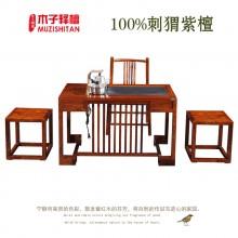 红木茶桌台鑫阳光刺猬紫檀新中式一桌五椅花梨木生漆工艺爱不释手