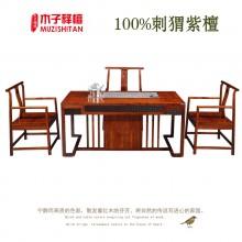 红木茶桌台鑫阳光刺猬紫檀新中式一桌五椅花梨木天然生漆回味无穷