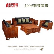 红木沙发新中式刺猬紫檀花梨木烫蜡打蜡客厅家具组合纯全实木合美