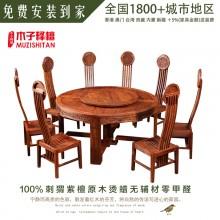 红木圆桌餐桌圆形新中式餐厅系列刺猬紫檀花梨木打蜡京瓷苏梨家具