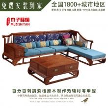 花梨木沙发 新中式红木家具组合 转角贵妃椅 刺猬紫檀打蜡京瓷