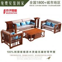 现代新中式红木沙发客厅组合整装刺猬紫檀花梨木家具京瓷苏梨定制