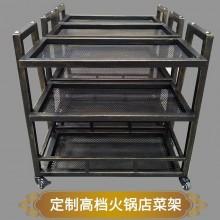 带轮火锅店菜架子三层铁艺网片蔬菜水果置物架工业风多层菜架