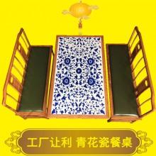 新中式饭店桂满陇老外婆青花瓷餐桌椅卡座榆木边镶嵌大理石圆桌椅